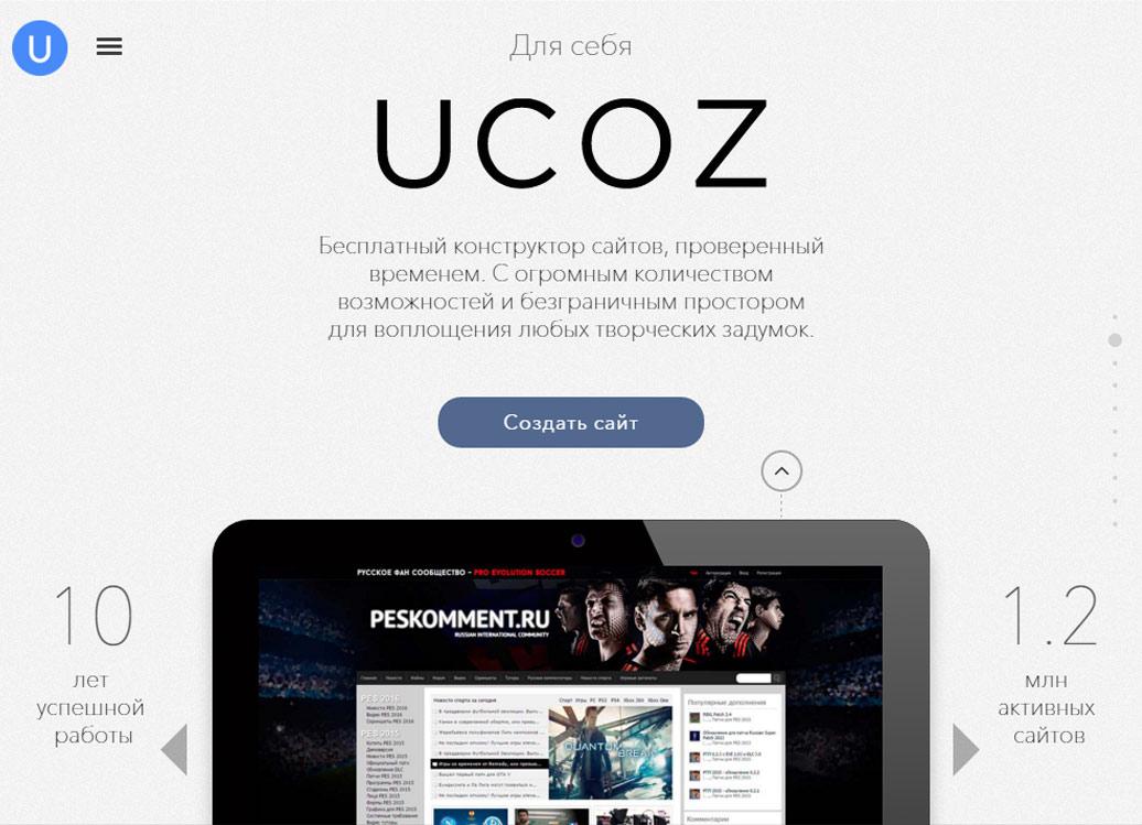 Как сделать нормальный сайт ucoz виртуальный хостинг 50 рублей